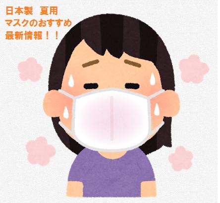 日本製マスクおすすめ情報