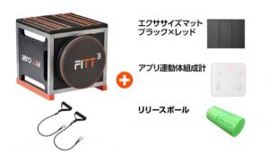 フィットキューブ+マット+体組成計+リリースポール