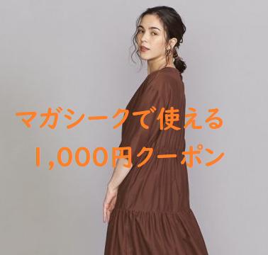 マガシーク1000円オフクーポン